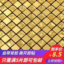 Self-adhesive metal glass mosaic wall stickers tile waterproof TV background wall living room bathroom old wall renovation