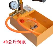 Manual test pump pressure pump press press water pipe pipe press pipe press pipe depressed copper pump body