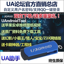 UA assistant official direct UA mobile phone repair assistant dongle version UAndroid phone brush unlock software