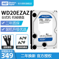 (SF)Western Digital WD20EZAZ Western Digital storage blue disc 2TB desktop computer mechanical hard disk 64MB2t