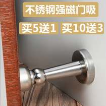 Stainless steel invisible extension door suction punch strong magnetic suction wall suction door top bathroom door doorstop suction anti-collision door