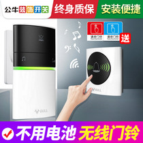Bull wireless doorbell without battery self-generating remote home elderly door Ling patient pager a drag two