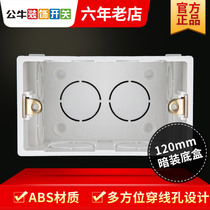 Bull type 118 Dark Bottom box home two-bit switch socket cassette junction box pre-buried Dark lines box cable box