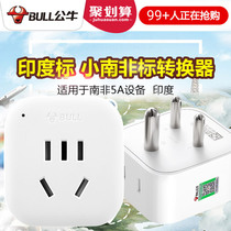 Bull travel power converter India small South Africa standard socket one to two wireless plug adapter