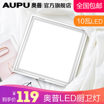 OPP Lighting integrated ceiling LED flat plate lamp kitchen lamp 300x300 embedded aluminum buckle Toilet 5010