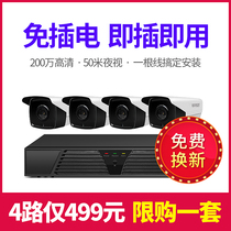 Military as 200 million AHD monitoring equipment monitor HD suite home outdoor night vision camera phone remote