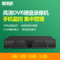 Military as the 4-Way hard disk recorders four high-definition monitoring host 1080P P2P network remote dvr
