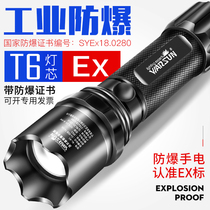 Wolfson non-marine King explosion-proof flashlight super bright multi-function waterproof fire portable Searchlight