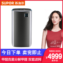 SUPOR Supor KJ620G-S30 air purifier household formaldehyde removal soot triple filter mute