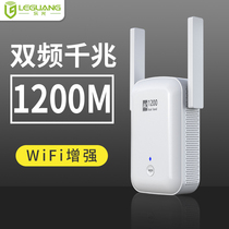 Leguang wifi repeater wireless router amplification enhanced extender wife signal expander net artifact.