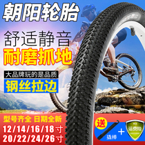 Sun-facing bicycle tire 12 14 16 18 20 22 24 26 inch X1 75 1 95 1 50 inside and outside tire