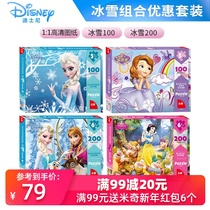 Frozen princess puzzle girl 5-6-8-9 years old 7 childrens educational toys 100 200 New Year gift