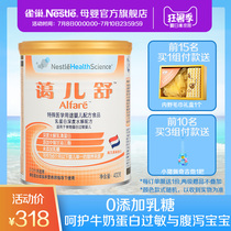 Nestle official Aiko Shu deep hydrolyzed protein no lactose intolerance allergy Aiko Shu formula milk powder 400g