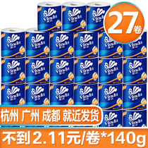 Vida roll paper wholesale official FCL toilet paper home toilet roll paper towel flagship store affordable family loaded toilet paper