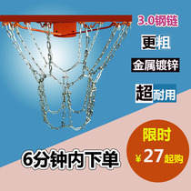 Basketball net metal galvanized iron chain basket net bold basketball box net standard basket net high-grade rust-proof basketball net