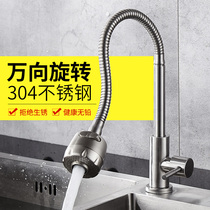 Kitchen faucet washing basin sink splash-proof swivel household 304 stainless steel sink faucet