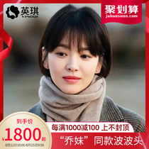 Yingqi wig female short hair Song Hui Qiao with air Liu Haibo bo head round face red real hair repair face full head set
