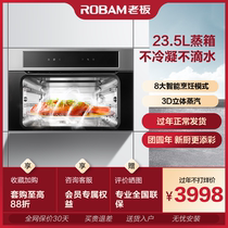 Factory distribution] boss S270 embedded electric steam box electric steam oven steam oven kitchen household embedded steam oven