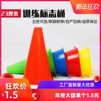 Sign bucket 23cm CM small sign bucket obstacle ice cream tube campus football training equipment basketball training bucket