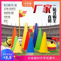 Flag bucket soccer training equipment flag pole Assembly small hurdles obstacle basketball training supplies