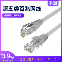 Yuhu Super five types of network cable home fast high-speed broadband computer network products 1m2m3m5m10m