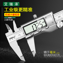 High precision electronic digital industrial grade stainless steel Vernier caliper small mini household caliper 0-150mm