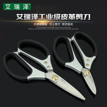 Iris Industrial Grade leather scissors sewing cut seam cut cloth shears kitchen household scissors scissors head scissors