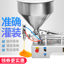 Upgraded version of Xin empty automatic liquid quantitative filling machine pneumatic paste honey edible oil cosmetic dispensing machine pneumatic canned machine