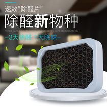 Shan Shan quick addition to aldehyde activated carbon package to smell new room decoration in addition to formaldehyde activated carbon household bamboo charcoal package