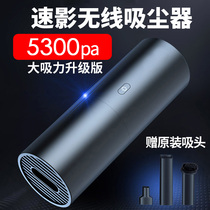 Speed video wireless vacuum cleaner mini home car wind power handheld USB charging portable small cleaner stick