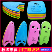 Youyou floating board adults floating Board children beginner Swimming board floating floating back learning swimming equipment auxiliary artifact