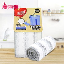 Meiya flat squeeze water mop spare parts scrub brush flat drag spare household dust push replacement cloth accessories 1 pack