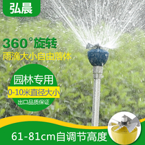 Propeller rotary sprinkler Garden lawn flowers and trees spray watering rain spray head irrigation.