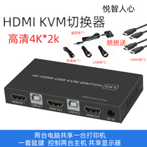 kvm switch synchronizer 2-port computer host notebook hdmi two into a mouse keyboard USB printer sharer splitter HD 4k HD shared monitor usb splitter