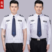 Security uniforms summer clothing short-sleeved property summer work clothes suit men long-sleeved spring and autumn white shirt cotton breathable