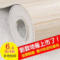 Thickened floor leather pvc floor stickers wear-resistant waterproof pad blank room wood plastic home bedroom leather
