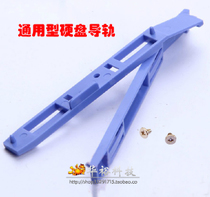 A pair of hard disk guide chassis hard disk cage accessories hard disk slide hard disk rack slider plastic guide