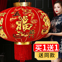 Red lantern lamp chandelier Chinese style hanging decoration outdoor balcony Fu word Year of the year of the mouse New Year New Year New Year decoration
