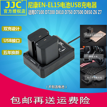 JJC Nikon EN-EL15 battery USB charger SLR camera D7100 D7200 D810 D750 D610 D850 D7500 full-picture micro-single Z7 Z6 seat dual charge.