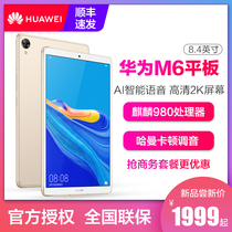 Huawei M6 tablet 8 4-inch mobile phone pad Smart big screen full Netcom new ultra-thin combo tablet Android 2019 new official flagship store 10-inch ipad