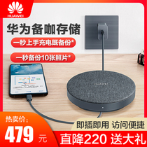 Huawei Huawei standby coffee storage 1TB mobile hard disk phone backup Mate20 Series pro Mate