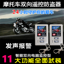 Yamaha motorcycle anti-theft device one-button start two-way alarm straddle pedal moped universal power-off alarm