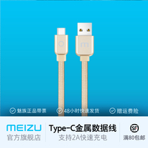 Meizu Meizu Original Data cable Type-C metal data cable general 1.2 m
