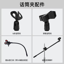 Microphone bracket accessories universal microphone clip floor overhead shot support pole fixed screw sound card tray clip