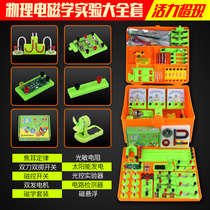 Junior high school physics experiment equipment full set of electrical experiment box ninth grade physics and electromagnetic science Daquan set Second Junior High School students electrical experiment box third grade physics electrical circuit experimental equipment