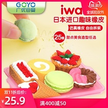 Gomme japonaise IWAKO desserts série de plats féminins cute can be assembled fun creative childrens cartoon eraser