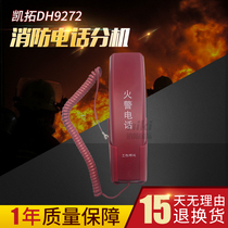 Kaito DH9272 Roundhead Fire Telephone Extension Nottifir Love Phone Extension s'applique à l'équipement d'incendie