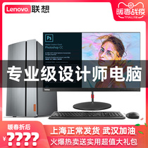 (New Lenovo flagship designer computer)Lenovo desktop i7-9700 octa-core host a full set of high-end graphics design 3D rendering modeling official website flagship store deep learning win7