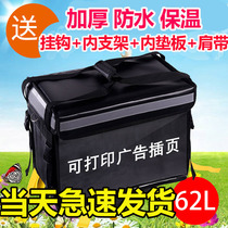 Mei Tuan take-away incubator trumpet delivery box work 30-liter 40-liter 62-liter rider equipment delivery errands crowdsourcing