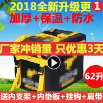 American Regiment Takeaway box delivery box rider equipment delivery Takeaway box insulation refrigerator work box running small bag meal
